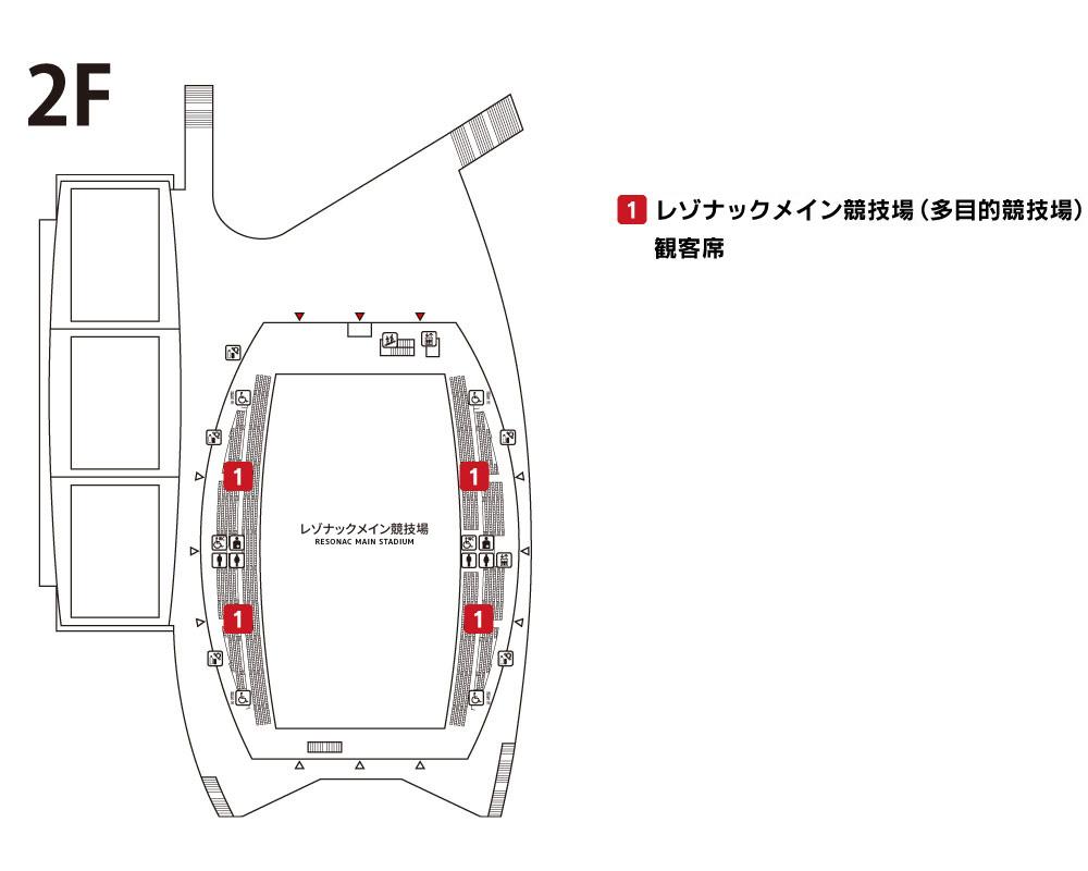 競技場(2F)